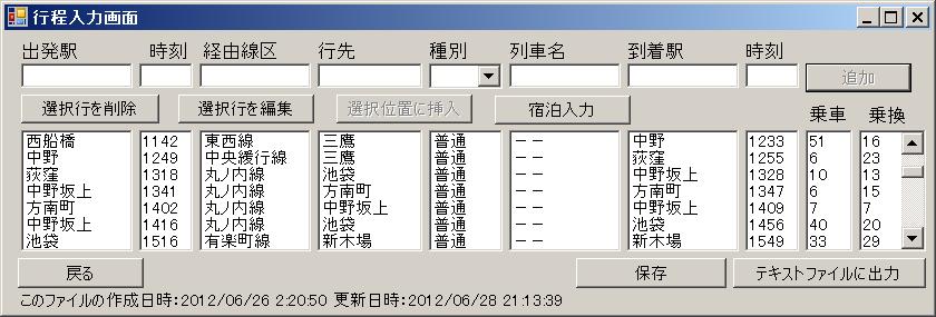開発中のWindowsアプリ「TravelSchedule2」の画面の一部