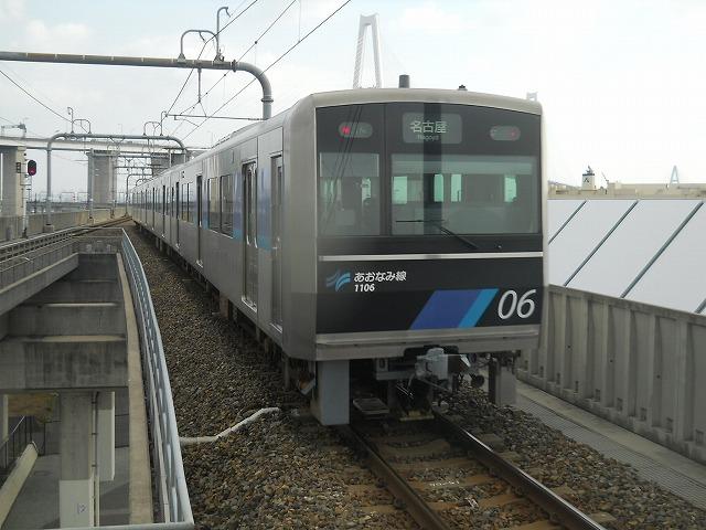 aonami-line