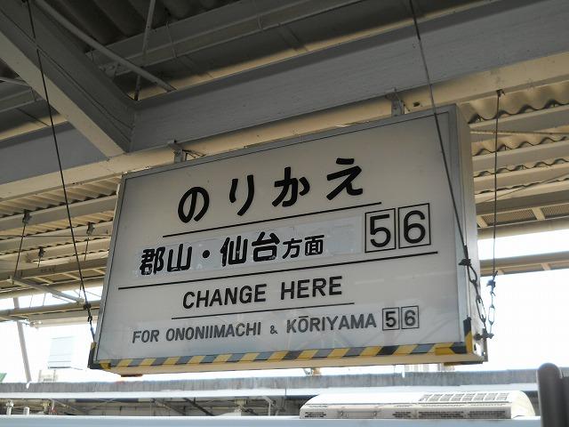 iwaki-change