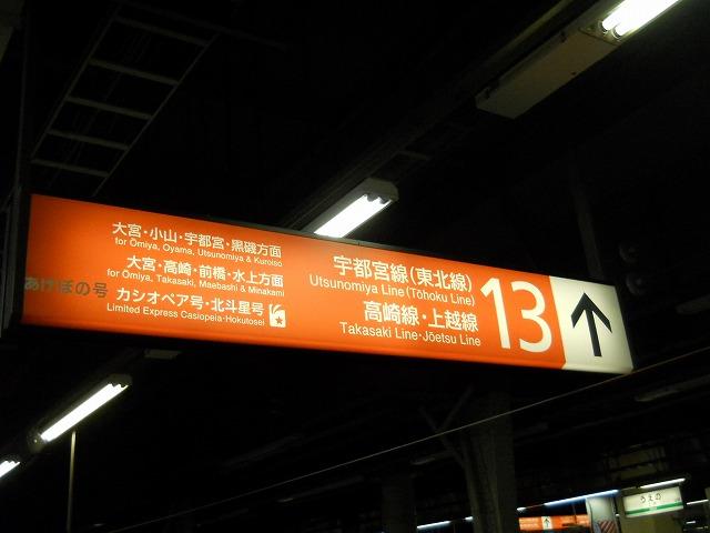 ueno-sign