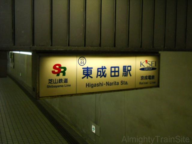 higashinarita-sta2