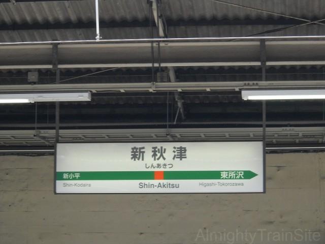 shin-akitsu2
