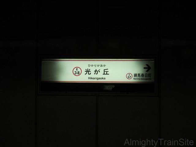 hikarigaoka-sign