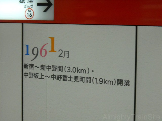 subway-tokyo-sta2