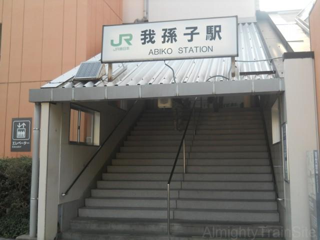 abiko-entrance