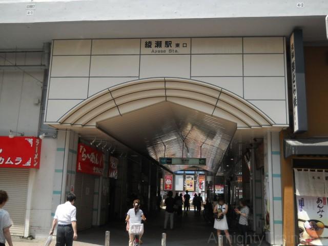 ayase-entrance