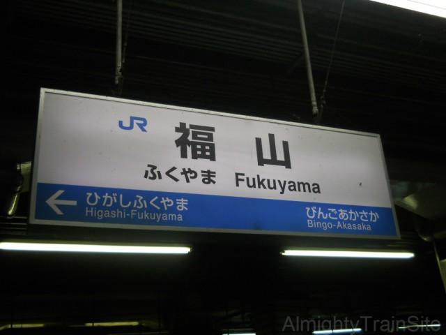 fukuyama-sign