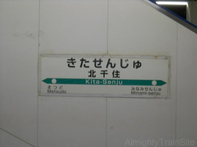 kita-senju-sign1