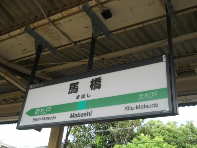 mabashi-sign