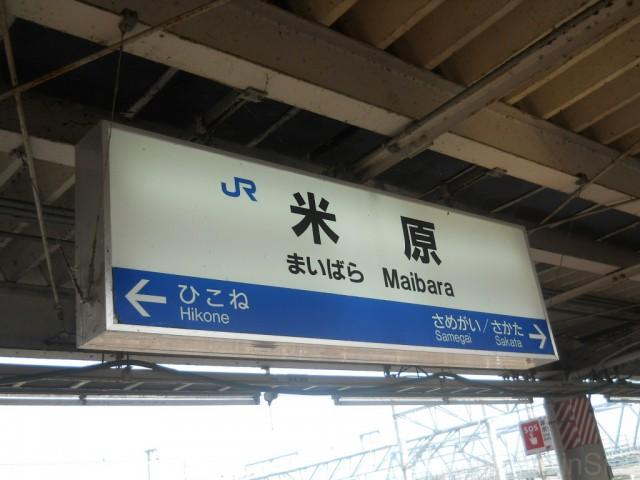 maibara-sign