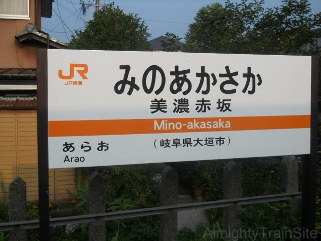 mino-akasaka-sign