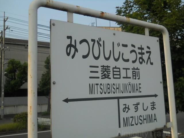 mitsubishi-jiko-mae-sign