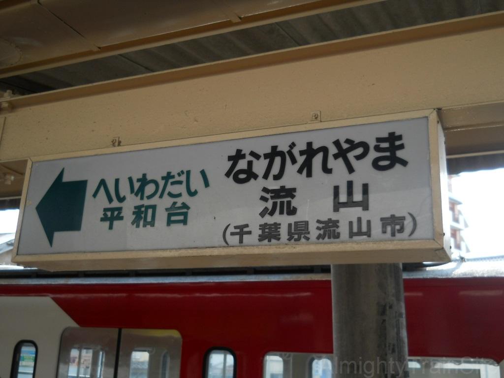nagareyama-sign