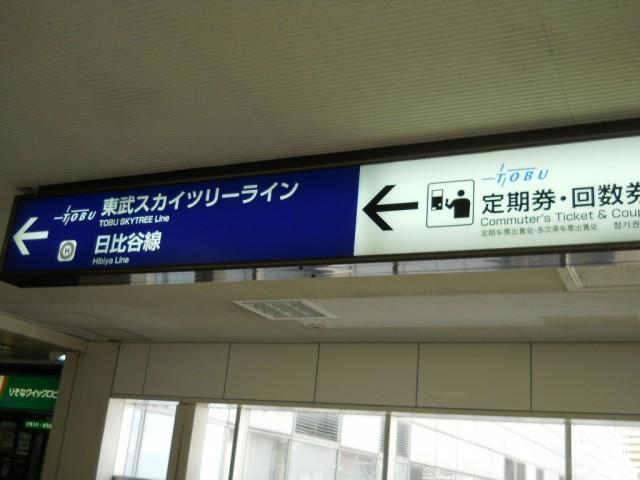 tobu-sky-tree-line