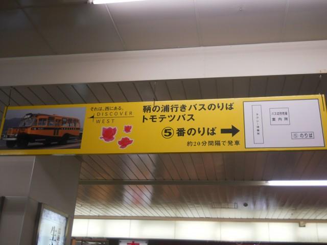 tomotetsu-bus