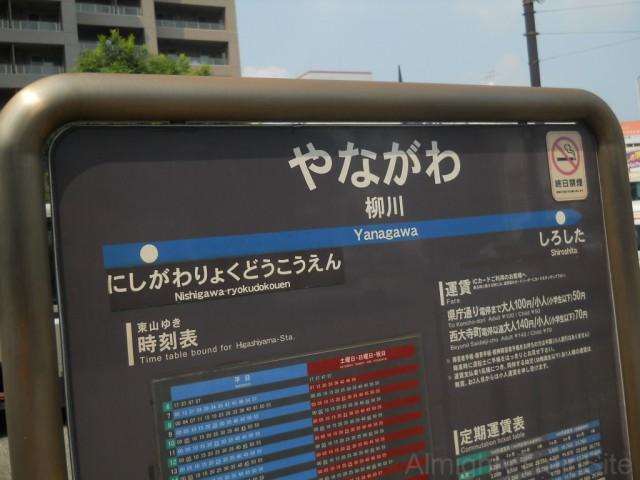 yanagawa-tram-stop