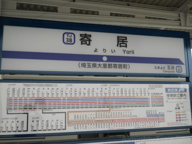 yorii-1
