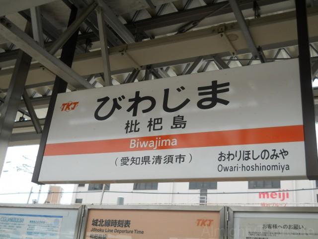 biwajia-sign-johoku