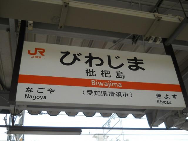 biwajima-sta