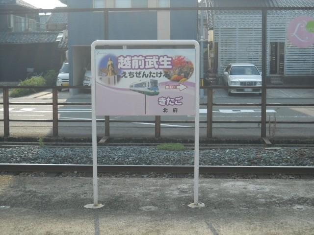 echizen-takefu-sign