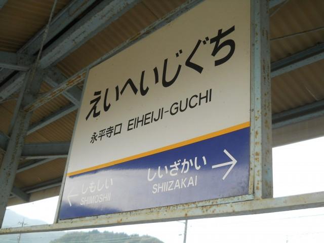 eiheji-guchi-sign