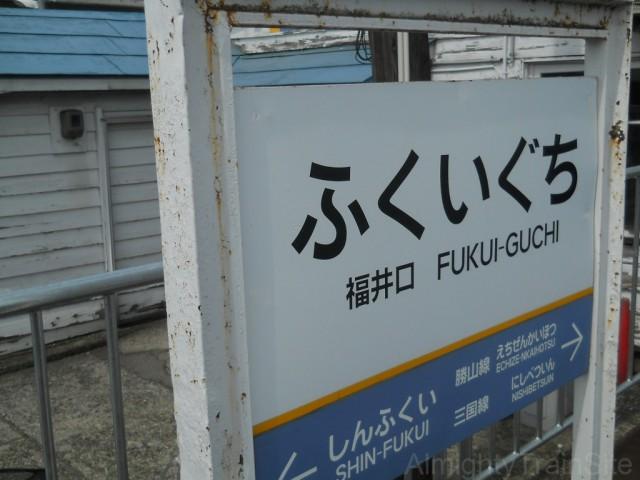 fukui-guchi-sign