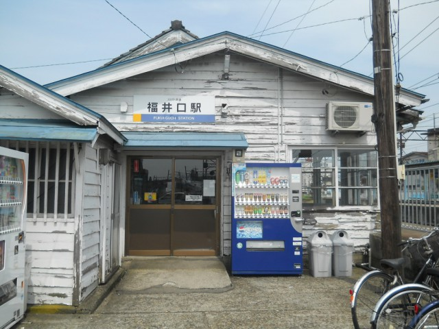fukui-guchi-sta