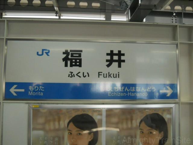 fukui-sign