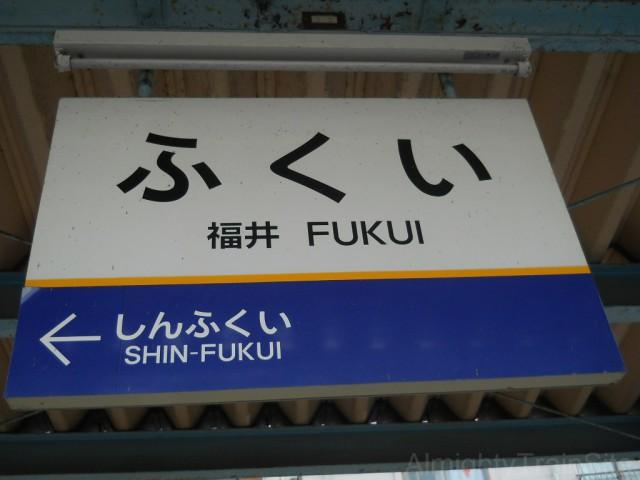 fukui-sign2