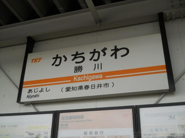 johoku-kachigawa