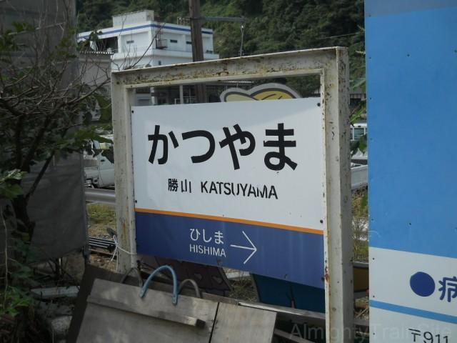 katsuyama-sign