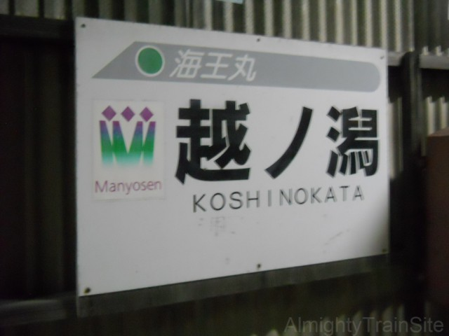 koshinogata-sign