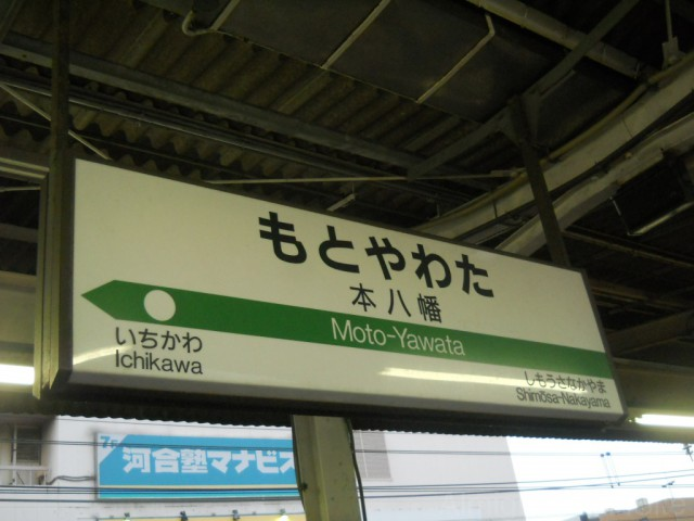 moto-yawata-sign