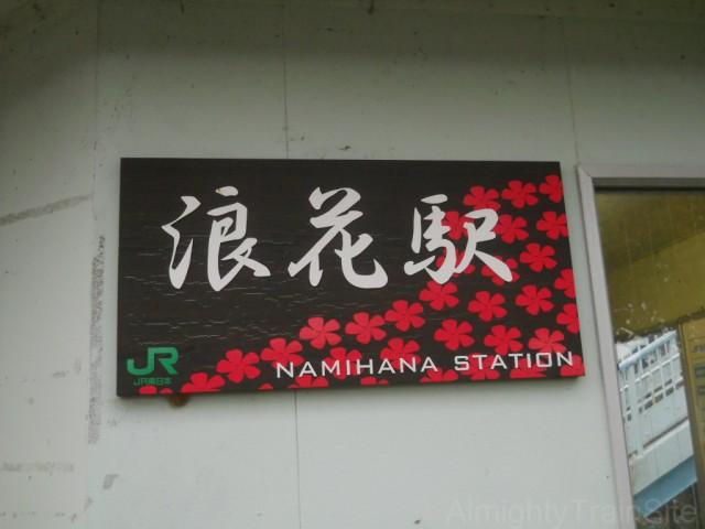 namihana-sign2