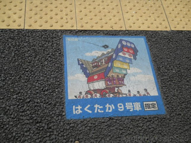 nanao-joushaichi