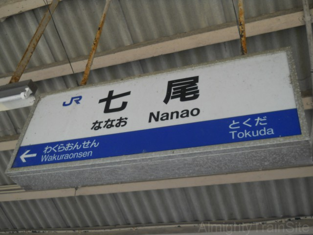 nanao-sign