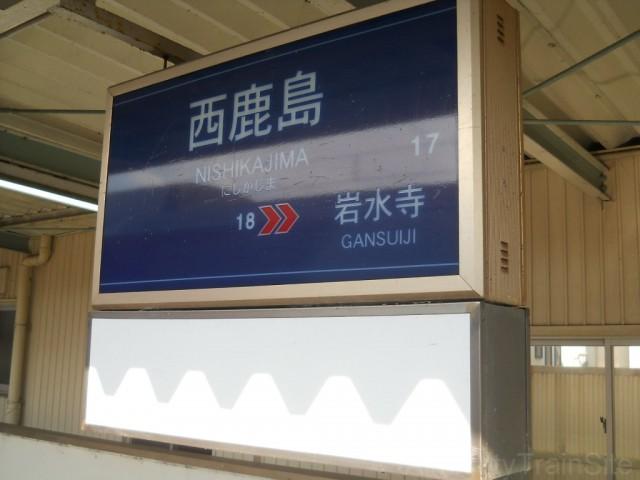 nishi-kashima-sign