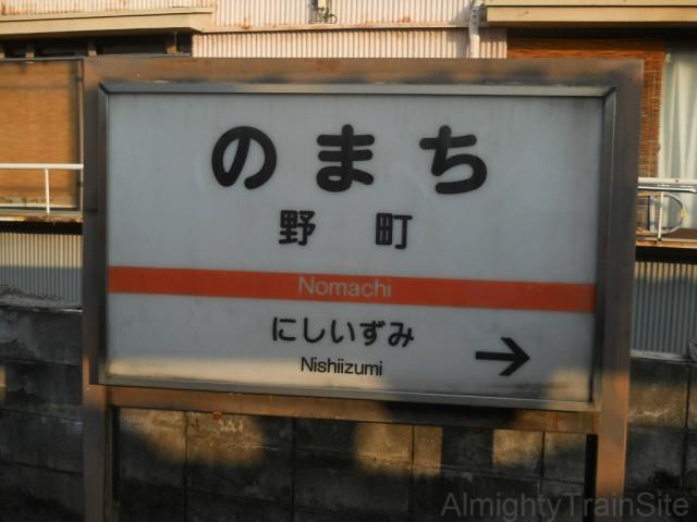 nomachi-sign