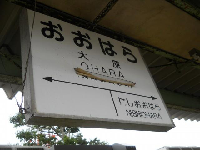 oohara-sign1