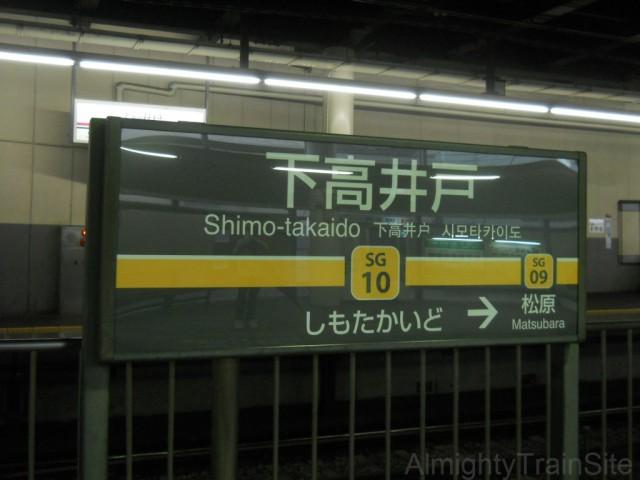shimo-takaido-sign