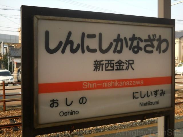 shin-nishi-kanazawa-sign