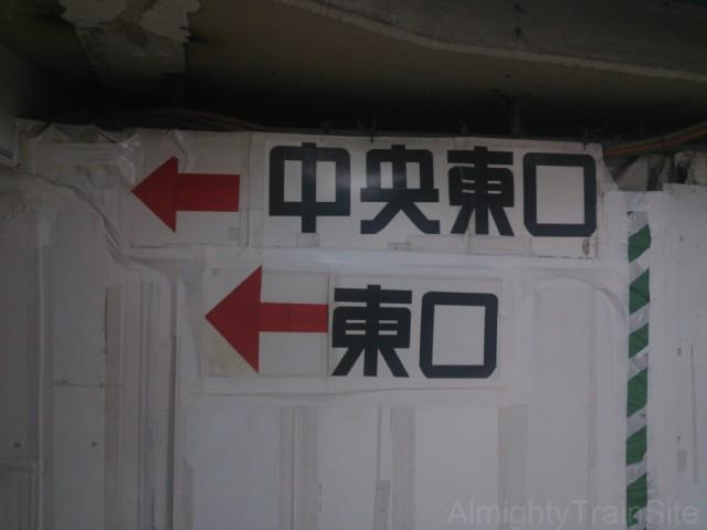 sinjuku-gamute-sign