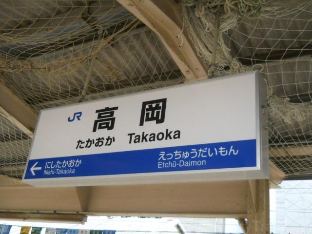 takaoka-sign