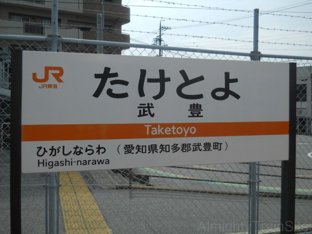 taketoyo-sign