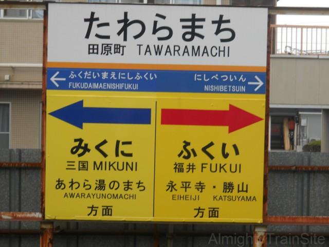 tawaramachi-sign