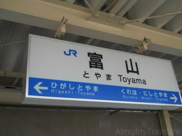 toyama-sign