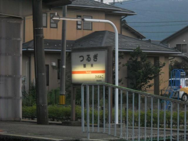 tsurugi-sign