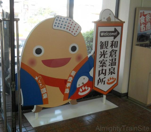 wakura-onsen-pannel