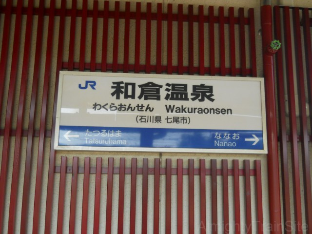 wakura-onsen-sign