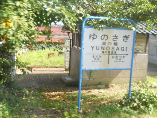 yunosagi-sta